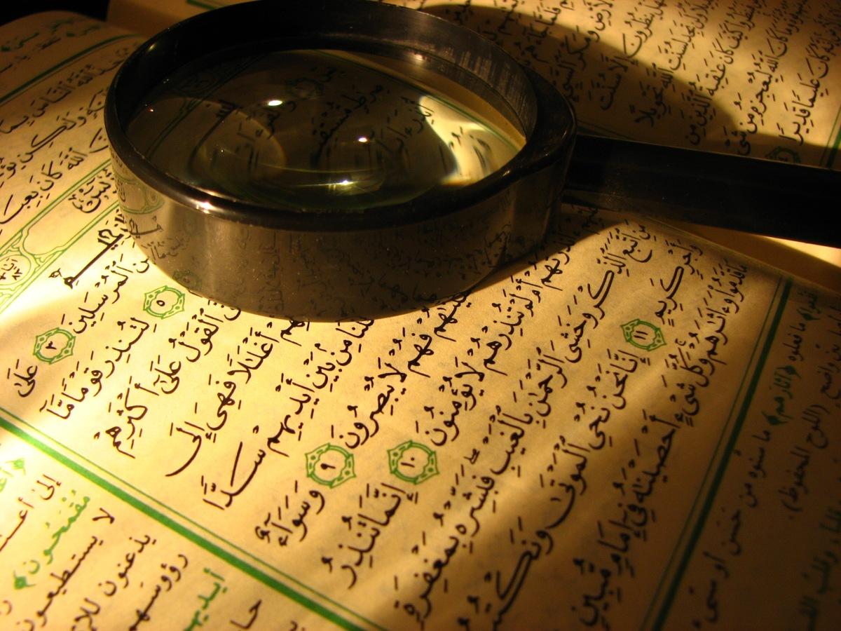 El Corán y el conocimiento