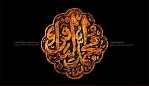 imam-baquer-la-paz-de-allah-swt-sea-con-el-4