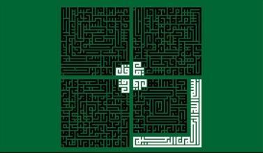sobre-el-tauhid-y-la-wilaya-ii-2